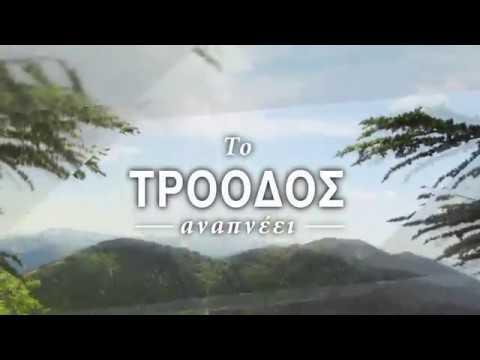 iLifeTROODOS – Τοπίο
