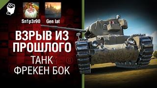 Танк Фрекен Бок -  Взрыв из прошлого № 24