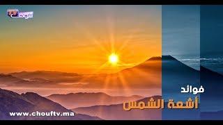 بالفيديو..6 فوائد لأشعة الشمس على جسم الإنسان في فصل الشتاء | واش فراسك