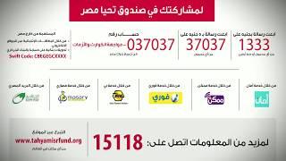 """""""تحيا مصر"""" يطلق حملة """"هنعدي الأزمة"""" لمواجهة كورونا ودعم متضرري السيول"""