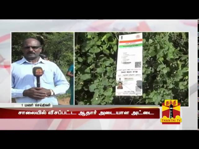 Aadhaar Cards Thrown Away On The Road Near Namakkal - Thanthi TV