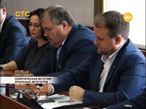 Политическая истерия опальных депутатов
