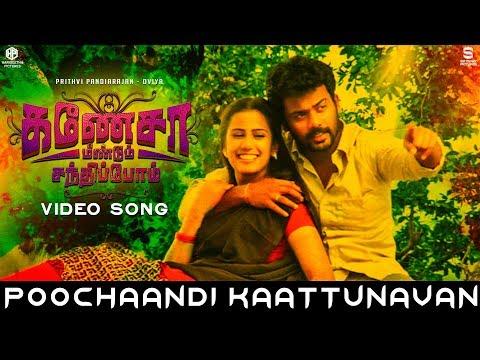 Poochaandi Kaattunavan - Video Song - Ganesha Meendum Santhipom - Prithivi, Oviya, Devika - ArunVK