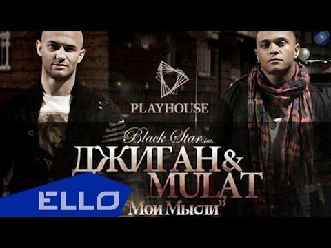 Мулат feat. Джиган - Мои Мысли