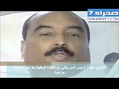 لكل الموريتانيين الحمد لله على سلامة الرئيس – فيديو -