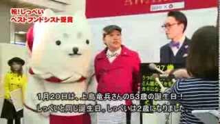 「ベストフンドシスト賞2013」授賞式にしっぺいが出席