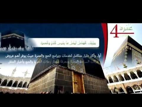 Directory for Hajj and Umrah services and programs | offers of religious tourism companies