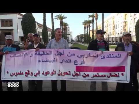 وقفة أمام البرلمان لضحايا تازمامارت