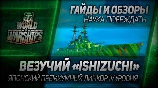 Гайды и обзоры #29: Везучий Ishizuchi. Японский премиумный линкор IV уровня