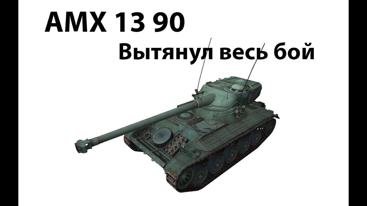AMX 13 90 - Вытянул весь бой