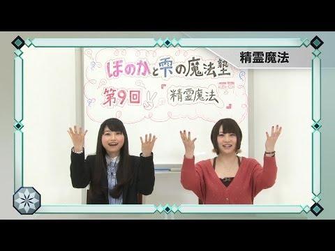 ほのかと雫の魔法塾 第9回