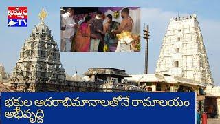 భక్తుల ఆదరాభిమానాలతోనే రామాలయం అభివృద్ది Ramalayam was developed with the goodwill of the devotees