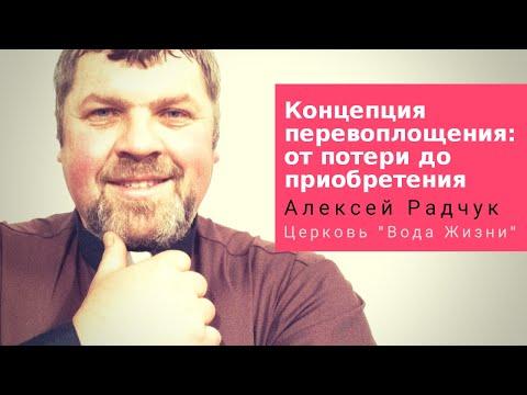 Концепция перевоплощения: от потери до приобретения / Алексей Радчук