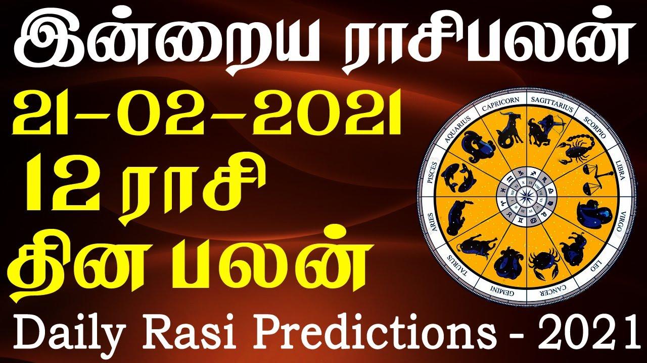 Daily RasiPalan   Today Horoscope   இன்றையராசிபலன்21-02-2021 –RasiPalangal