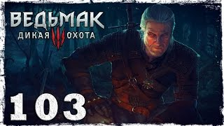 [PS4] Witcher 3: Wild Hunt. #103 (1/2): Наглая выскочка!