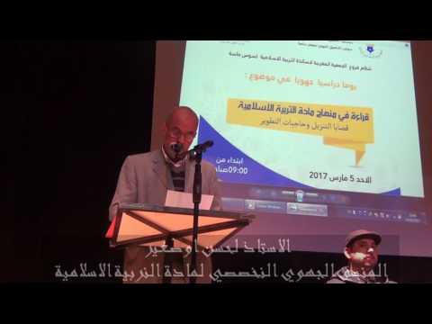 لحسن اوصغير :تطوير المنهاج الجديد للتربية الاسلامية  بات  من الضروريات