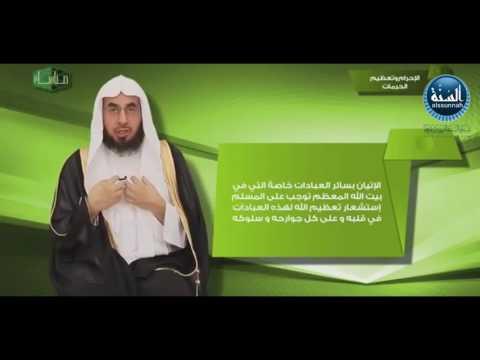 برنامج مناسك | الحلقة الرابعة - الإحرام وتعظيم الحرمات