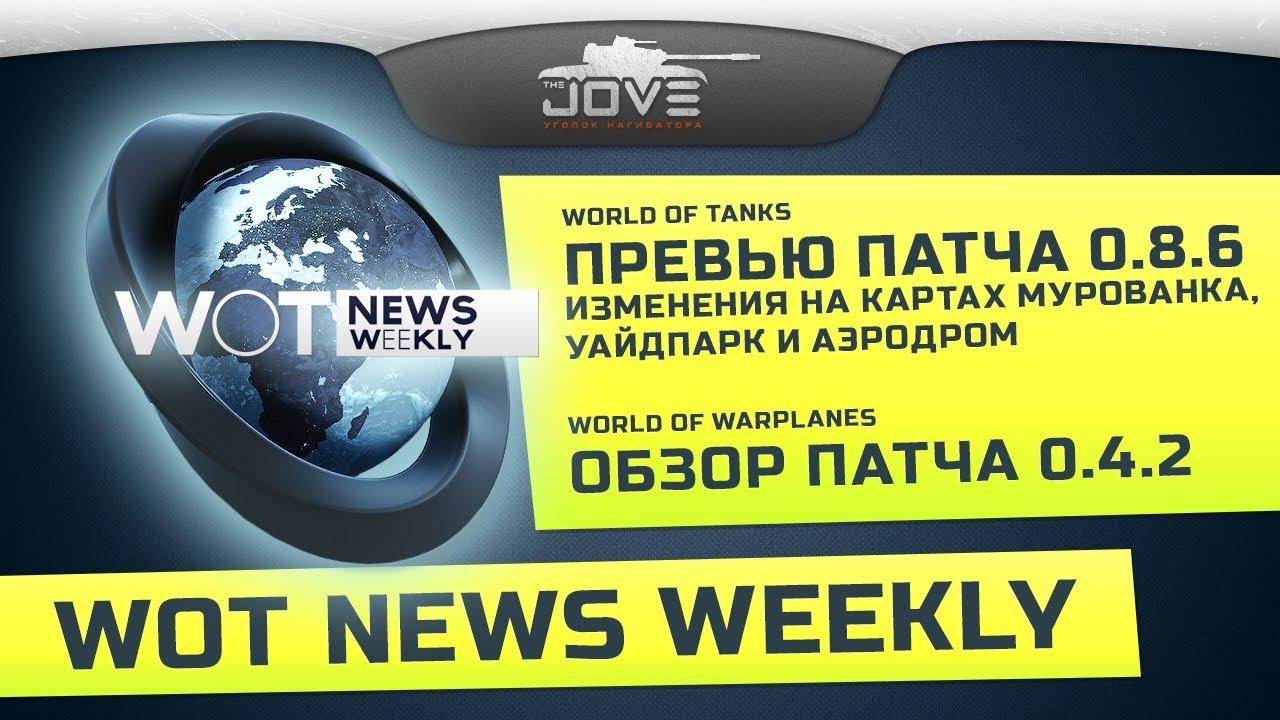 WoT News Weekly #4: Изменение карт в патче 0.8.6 / Обзор патча 0.4.2 в WoWP