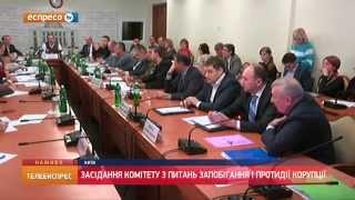 Нардеп Парасюк на засіданні парламентського комітету вдарив ногою антикорупційника Пісного