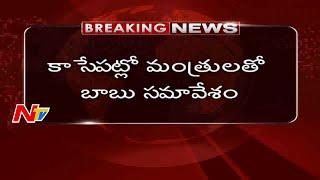 Quota for Kapus: AP CM convenes cabinet meeting in Vijayawada