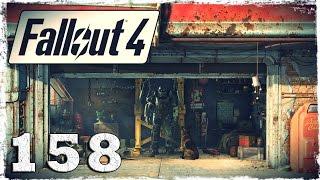 Fallout 4. #158: Квест от ПАМ.