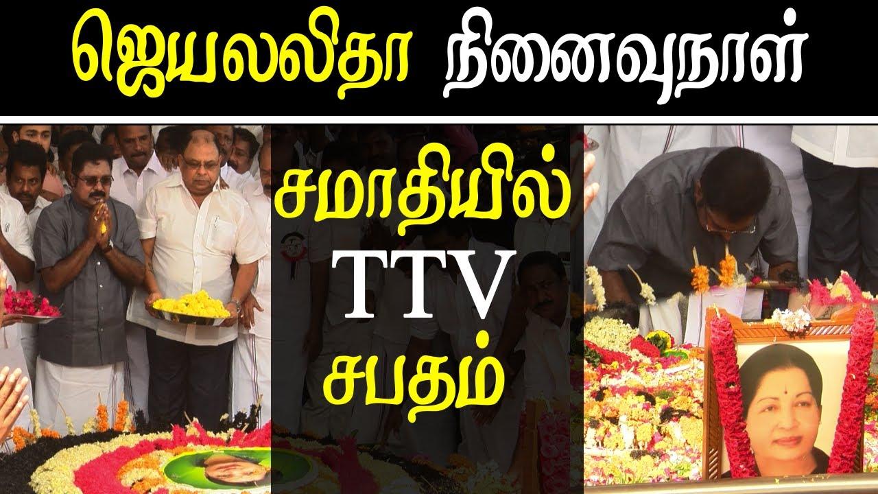 third year jayalalitha anniversary ttv dinakaran makes a new promise tamil news