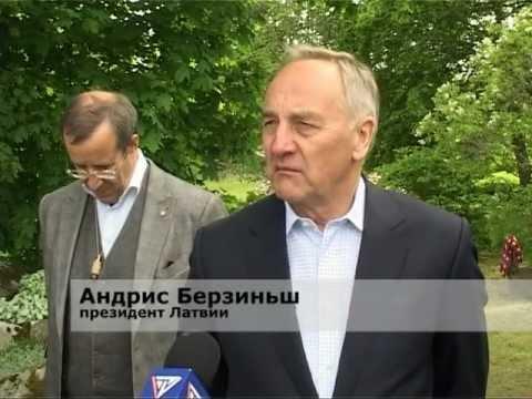 Смотреть видео Президенты Латвии и Эстонии приедут к  Мазирбе
