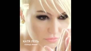 Катя Лель - Голова в облаках