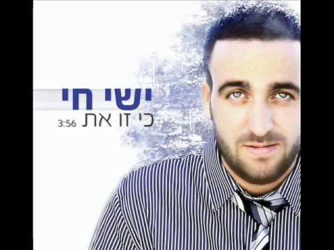 Best Hits Of Israeli Hebrew Music Ishay Hai - Ki Z image