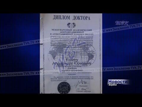 Диплом экс-директора МУП «КБУ» Бердска оказался фальшивкой