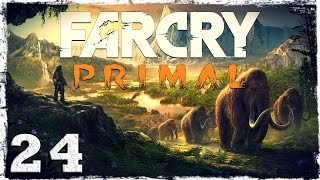 Far Cry Primal. #24: Верхом на мамонте.