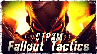 Fallout Tactics: Brotherhood of Steel. СТРИМ #1. (Запись)