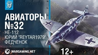 "He-112 и Юрий ""Reytar1979"" Федченок. Авиаторы. World of Warplanes"