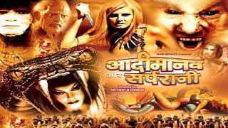 Adimanav Aur Sarprani Full Movie