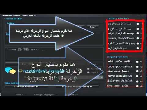 برنامج زخرفة الكتابة Ornament Sniper 2o13 Hqdefault