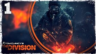 [Xbox One] Tom Clancy's The Division BETA. #1: Первые шаги.