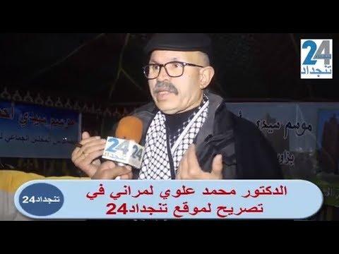 """الدكتور محمد علوي لمراني لتنجداد24 بملتقى سيدي احمد الهواري """"فيديو"""""""