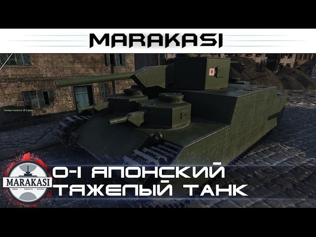 Обзор тяжелого танка О-И от Marakasi wot в World of Tanks (0.9.10)