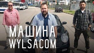 PORSCHE 911 TURBO (997)/WYLSACOM FEAT БОЛЬШОЙ ТЕСТ ДРАЙВ/ КОЛЛАБОРАЦИЯ Стиллавин и Вахидов.