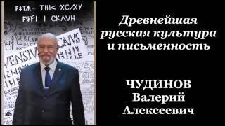 Древнейшая русская культура и письменность, Ялта июль 2016
