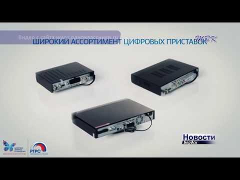 Бердск готов к переходу на цифровое телевещание