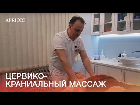 Цервико-краниальный массаж в Дзержинске
