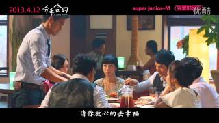 "[MV] Movie《分手合约》OST Super Junior M ""Goodbye My Love ""完美"