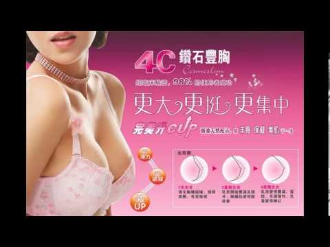 085787188395 - 4c diamond breast supplemen Pembesar PAYUDARA