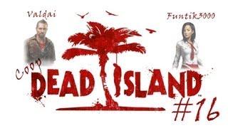 [Coop] Dead Island. Серия 16 - Водопроводчик Марио.
