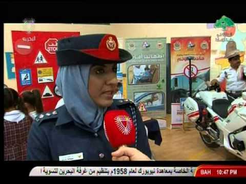 اسبوع المرور العربي 5-5-2014  Bahrain  Arab Traffic Week#
