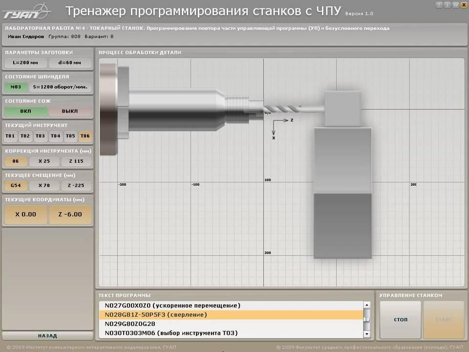 Нужен cnc simulator fanuc для прогонки