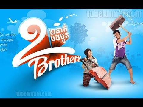 2 Brother  Part 3 ពីរ នាក៉បងប្អូន ភាគ 3    ដែលជាភាគបញ្ចប់