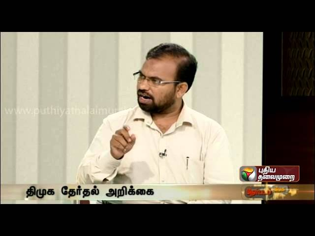 Nerpada Pesu - Debate on whether DMK Election manifesto is real expresssion of policies - Part 1