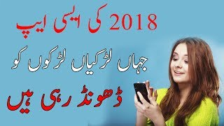 Best Video Call App 2018 | Video Call With Girls Bigo Live Video Call App |
